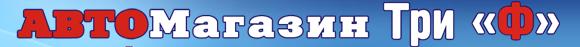 logo_avtomagazin_fff